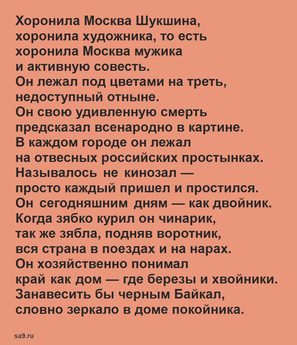 Вознесенский стихи 20 строк - Смерть Шукшина