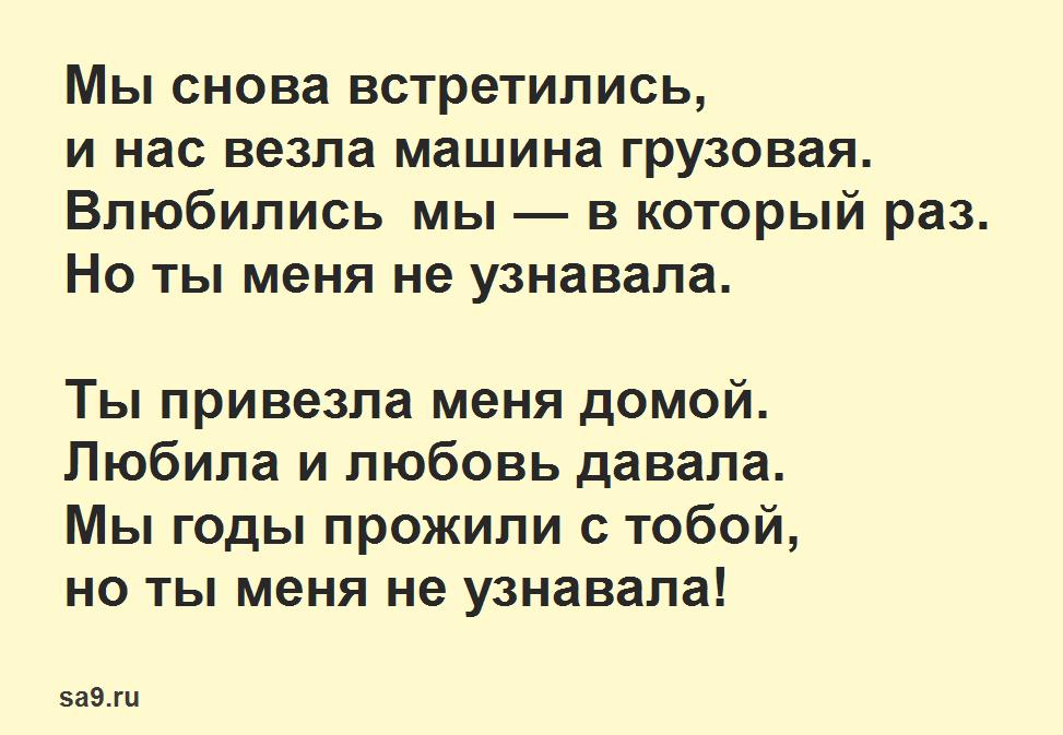 Андрей Вознесенский стихи короткие - Сон