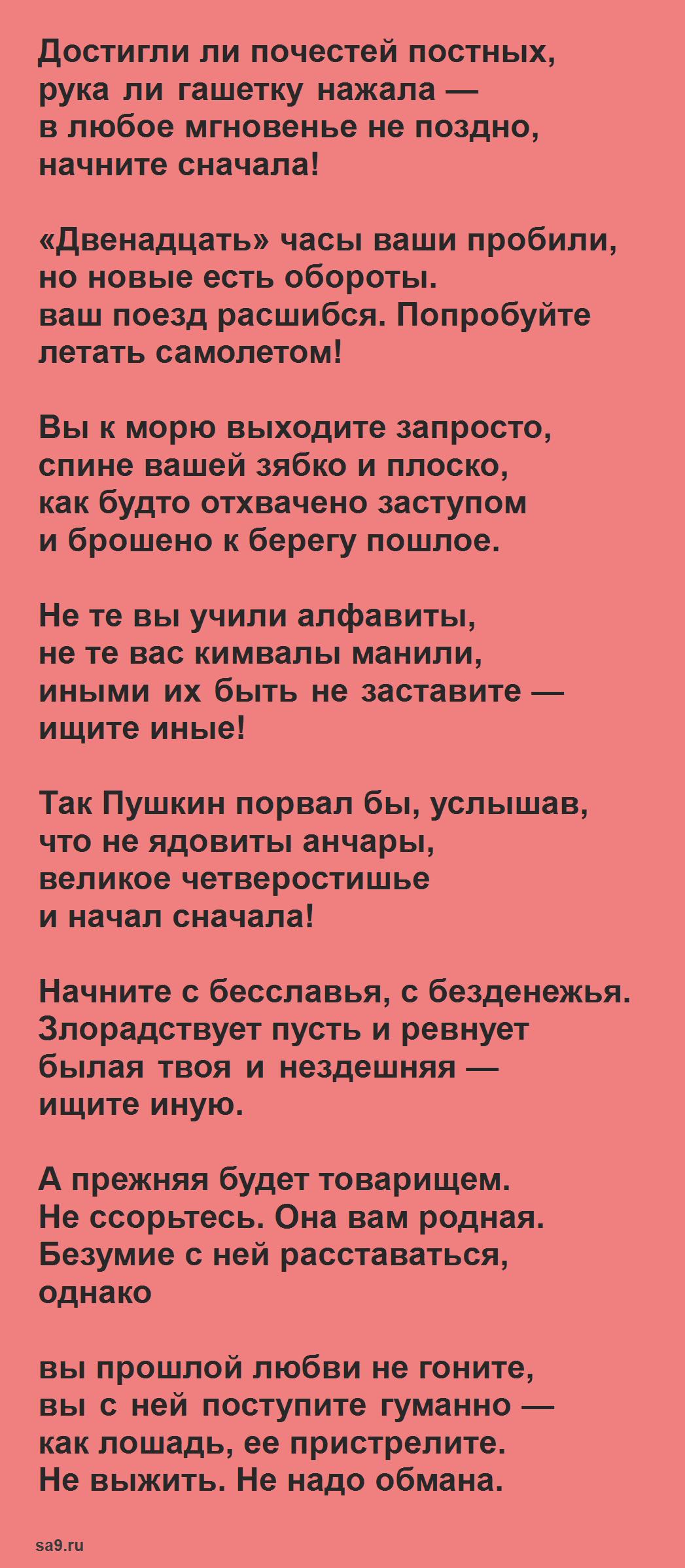 Вознесенский стихи лучшие - Сначала