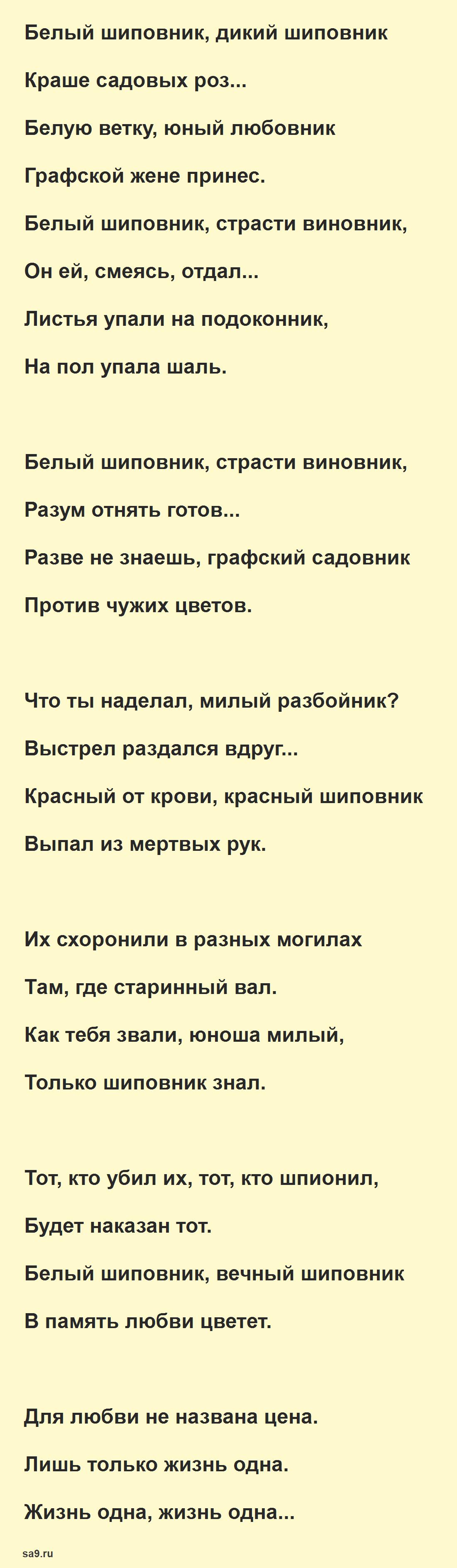 Песни на стихи Вознесенского - Белый шиповник