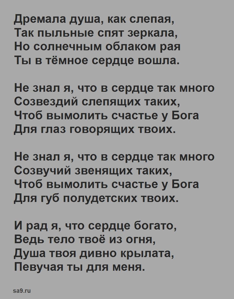 Песни на стихи Гумилева - Дремала душа, как слепая