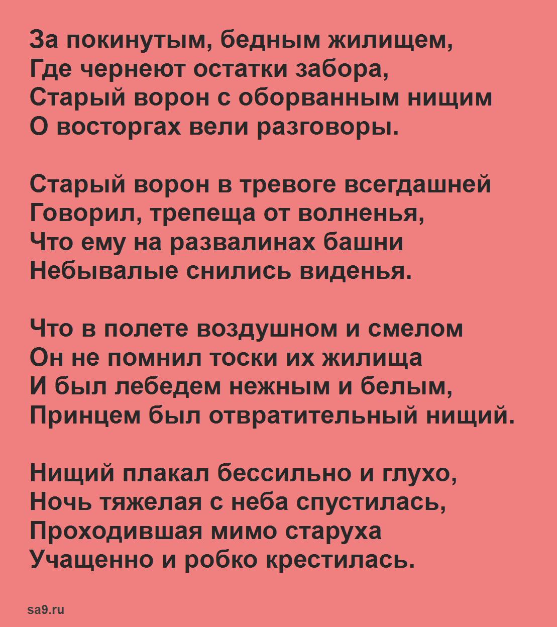 Стихи Гумилева 16 строк - Мечты, которые легко учатся