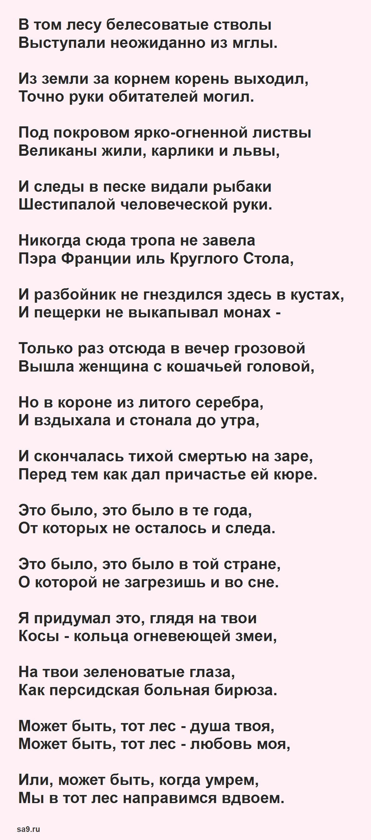 Гумилев стихи - Лес