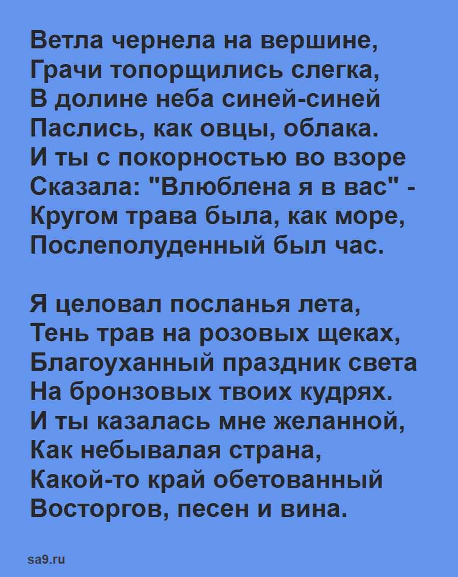 Гумилев стихи - Ветла чернела на вершине