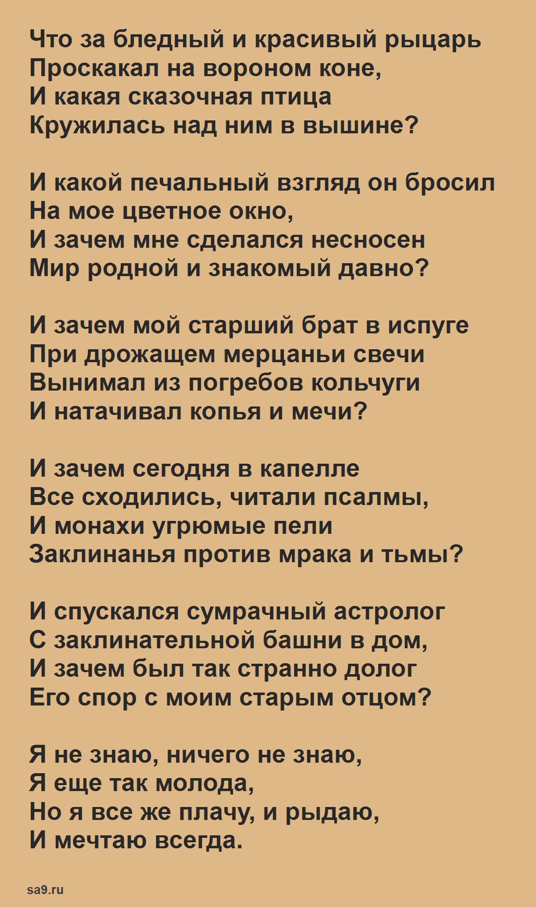 Николай Гумилев стихи - Влюбленная в дьявола