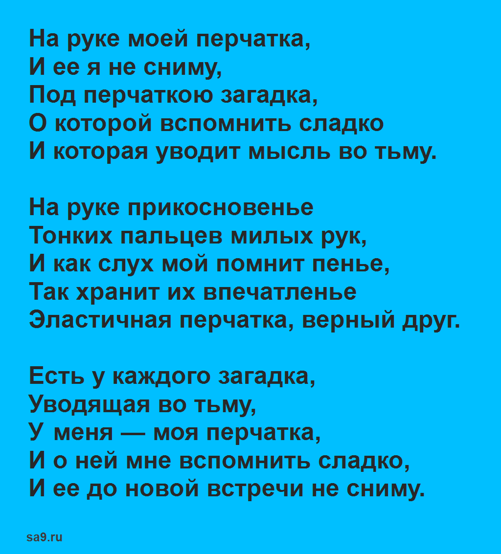 Гумилев стихи короткие - Перчатка