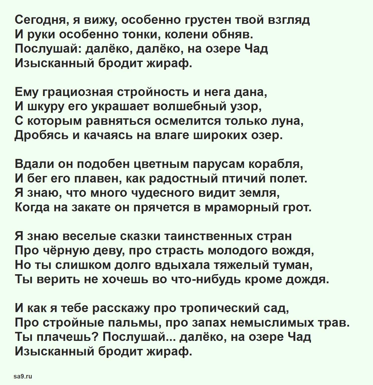 Жираф - Гумилев стихи
