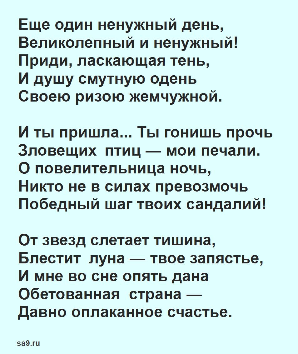 Гумилев легкие стихи - Вечер