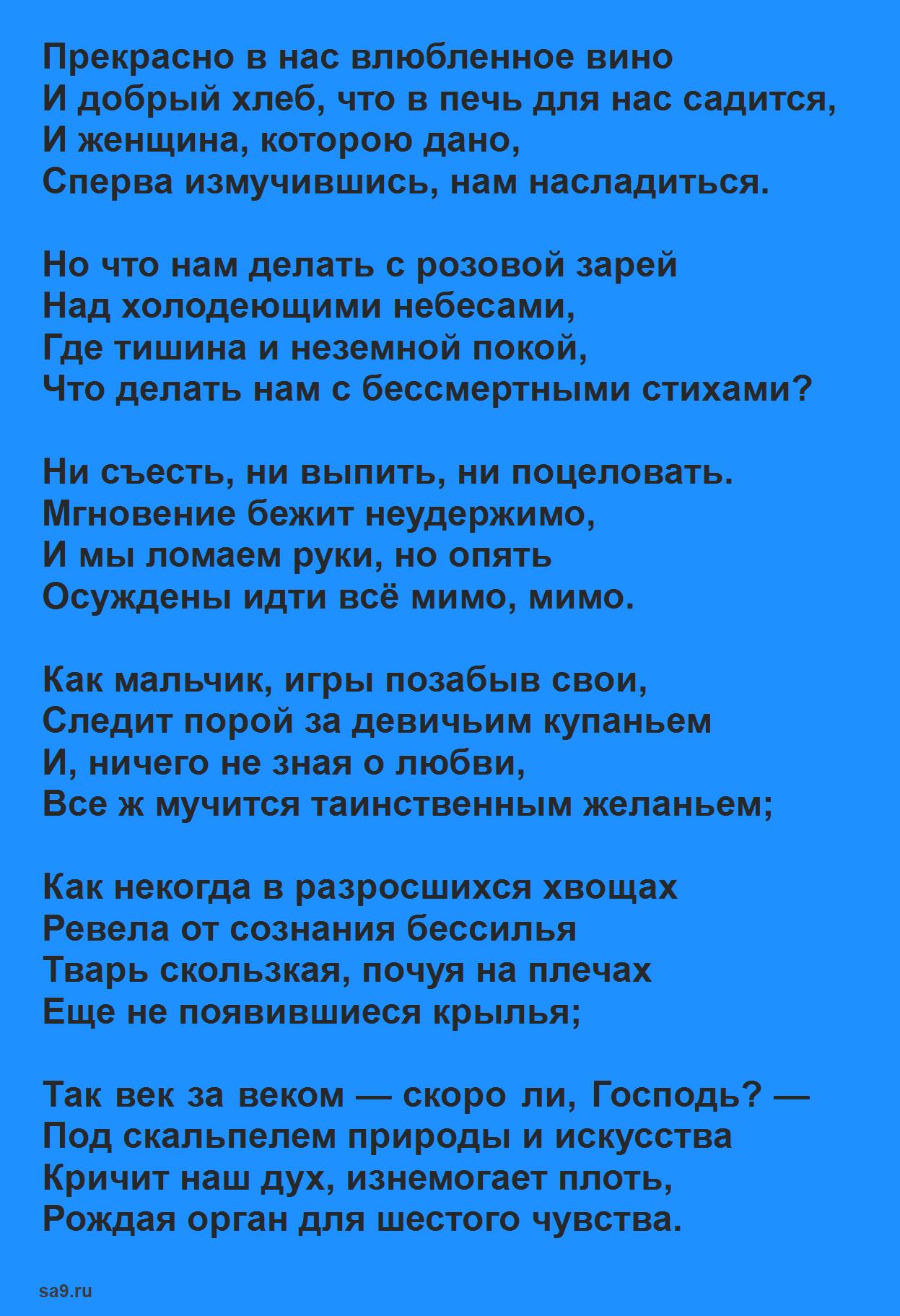 Гумилев стихи о любви - Шестое чувство