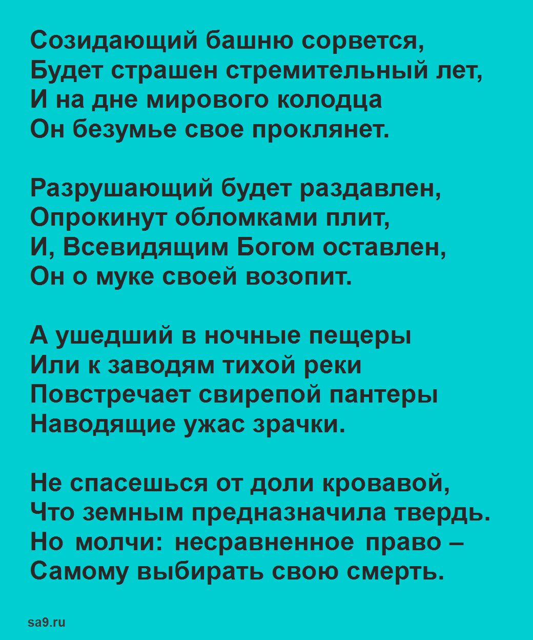 Гумилев стихи 16 строк - Выбор, которые легко учатся