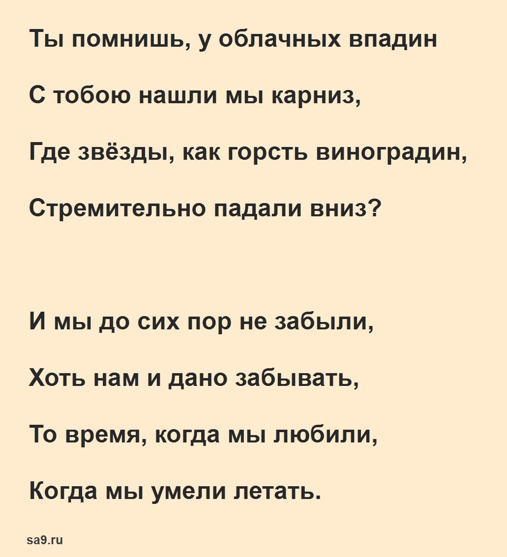 Гумилев стихи Ахматовой
