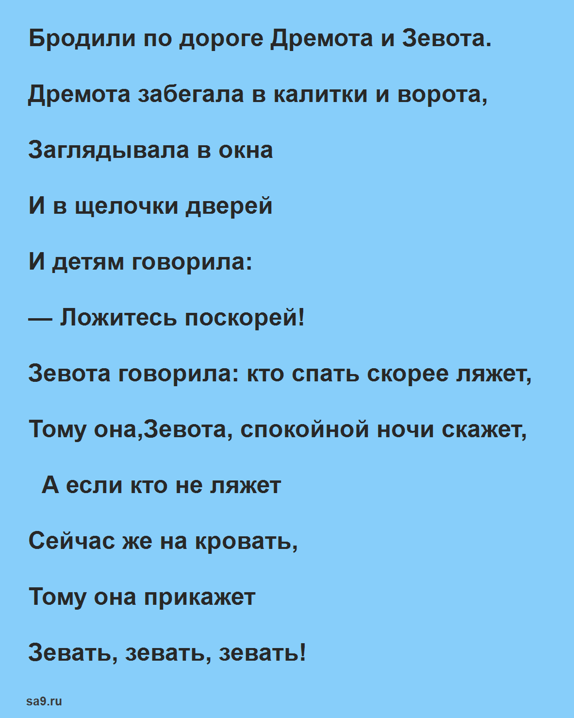Михалков стихи - Дремота и зевота