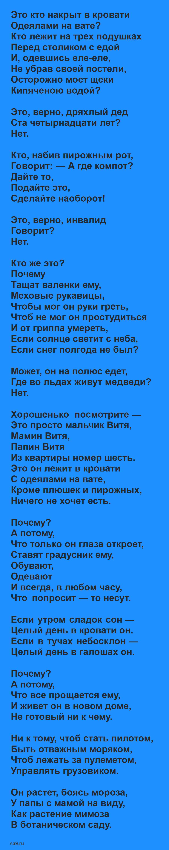 Михалков стихи про Мимозу