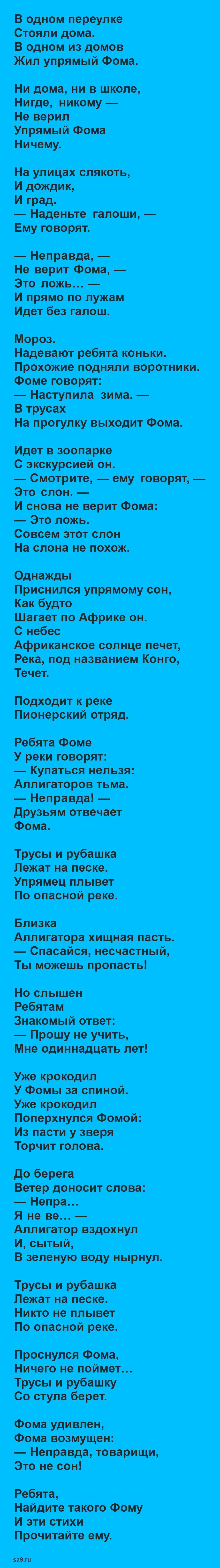 Михалков стихи - Фома