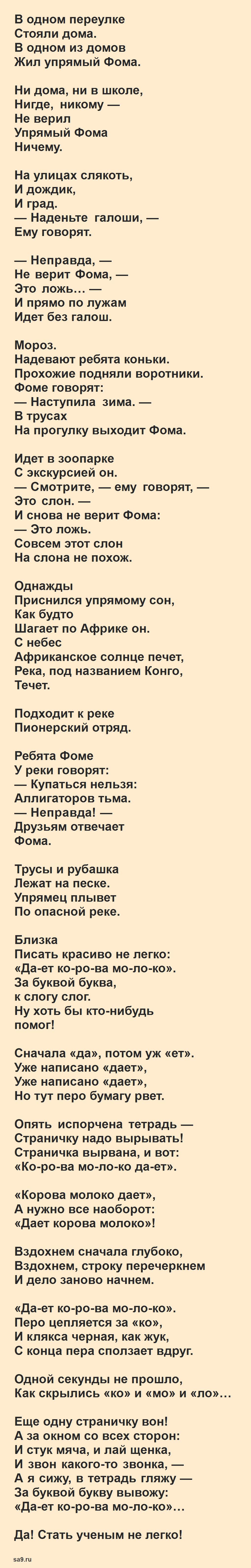 Стих Чистописание Михалков