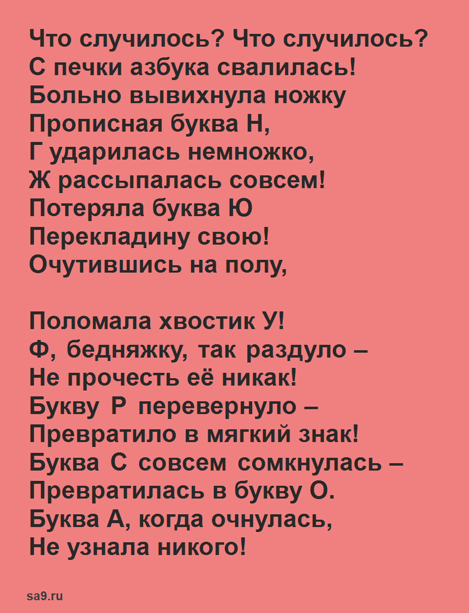 Стихи Михалкова - Азбука
