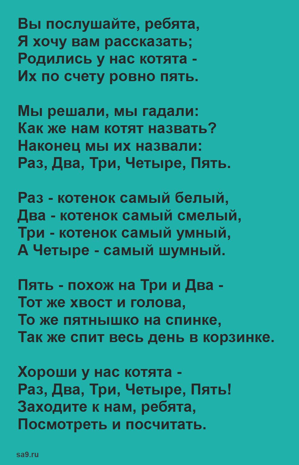 Михалков стихи для детей - Котята