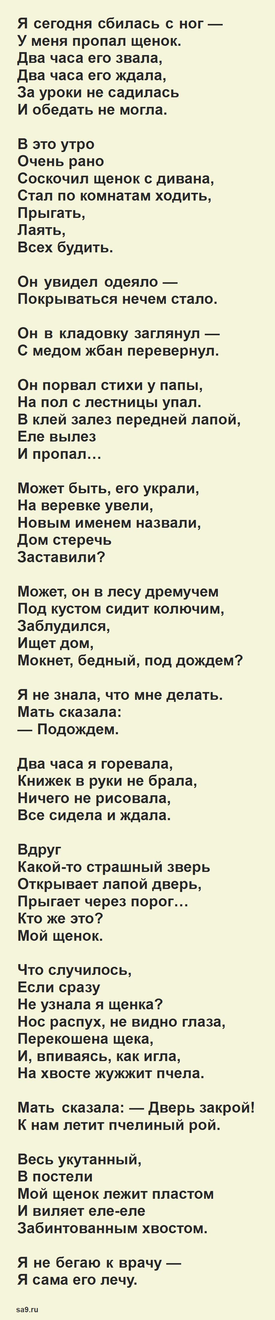 Стихи Сергея Михалкова - Мой щенок