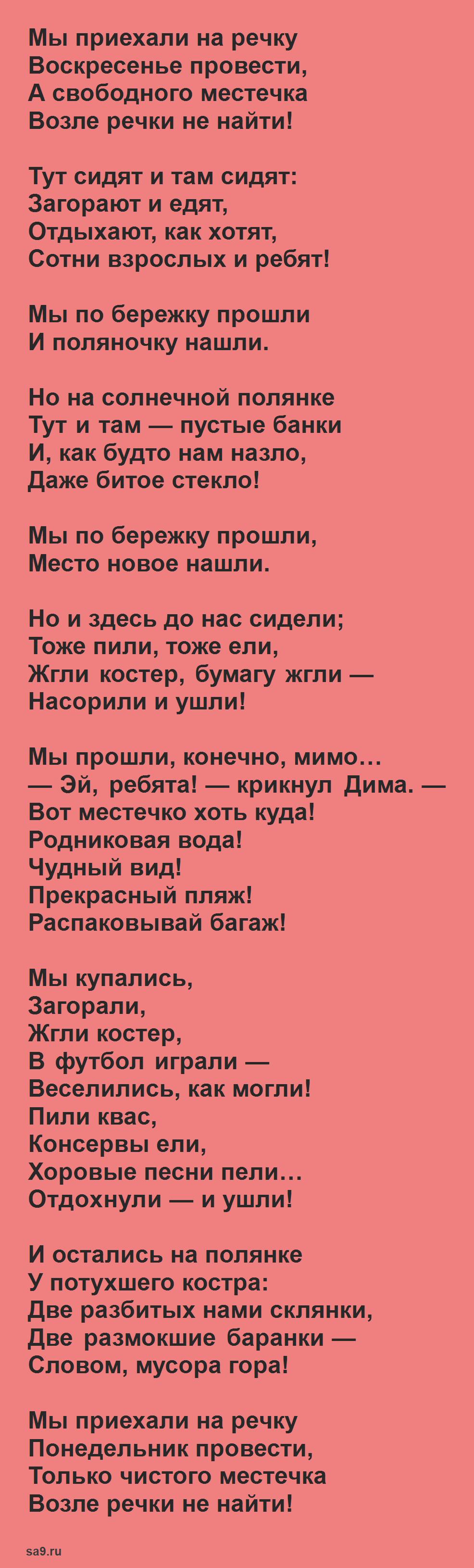 Стихи Михалкова для класса - Прогулка
