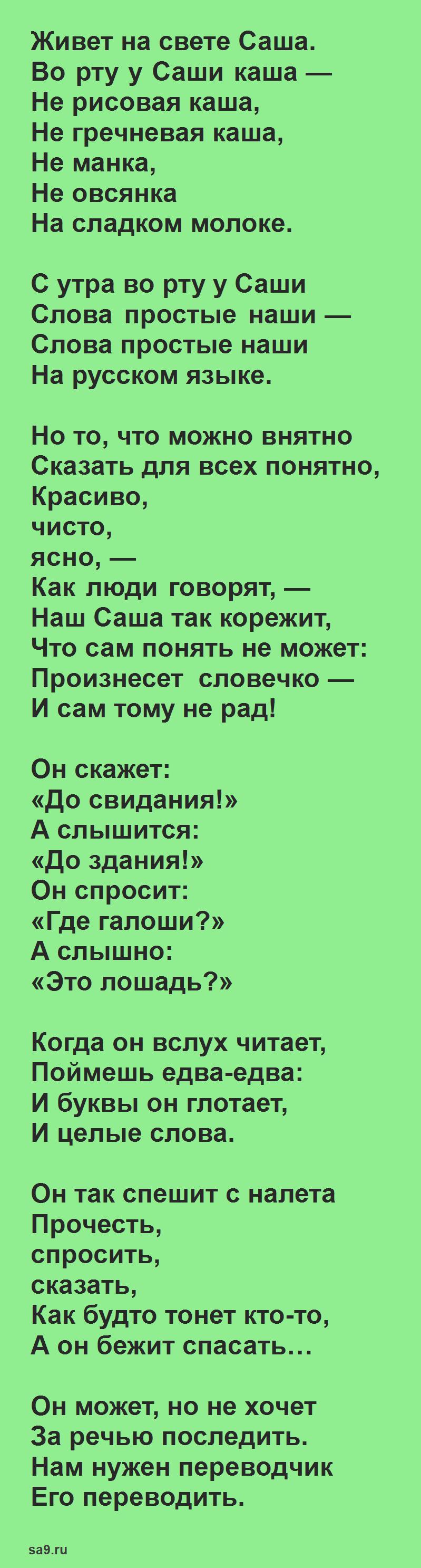 Стихи Сергея Михалкова для детей - Сашина каша