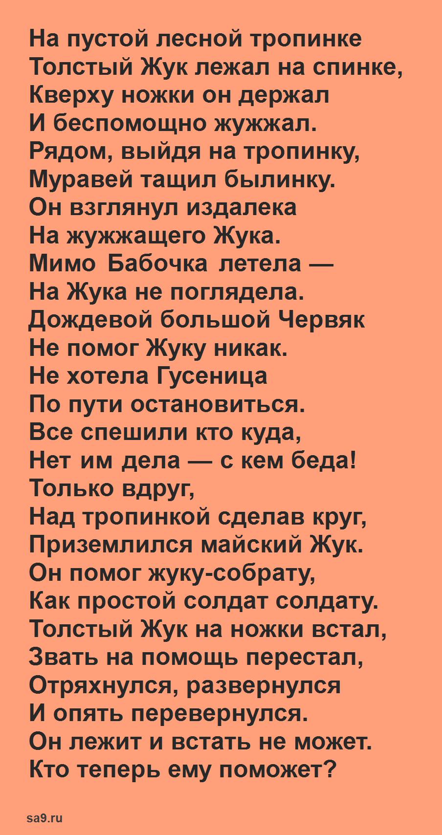 Михалков стихи 1 класс - Толстый жук