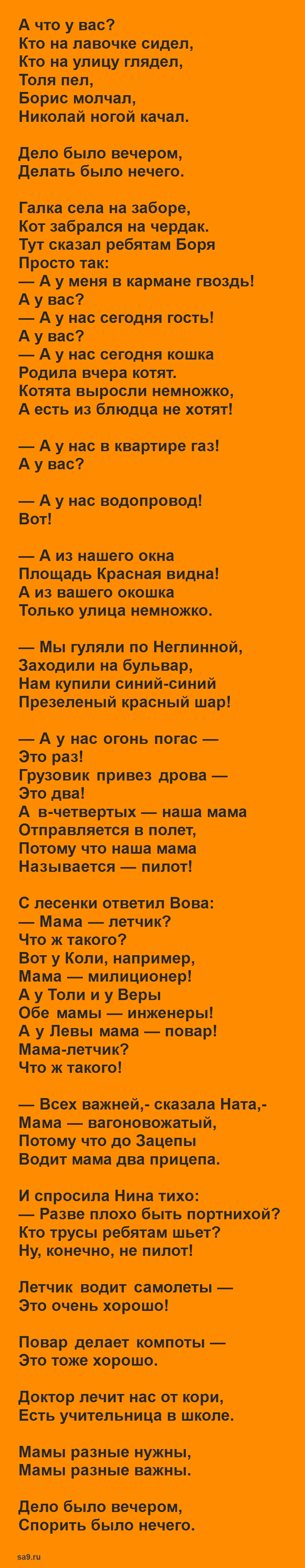 Стих Михалкова - Дело было вечером