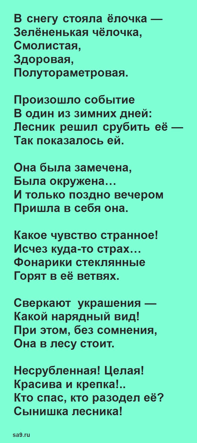 Михалков стихи 1 класс - Событие