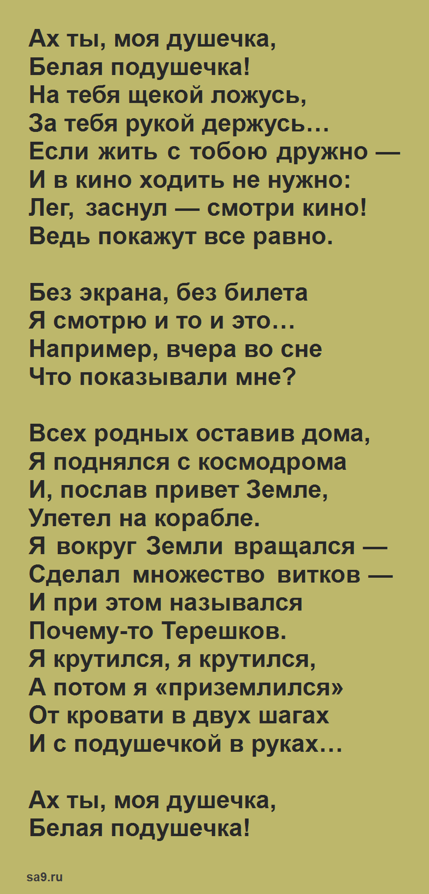 Стихи Михалкова для детей 2 класса - Подушечка