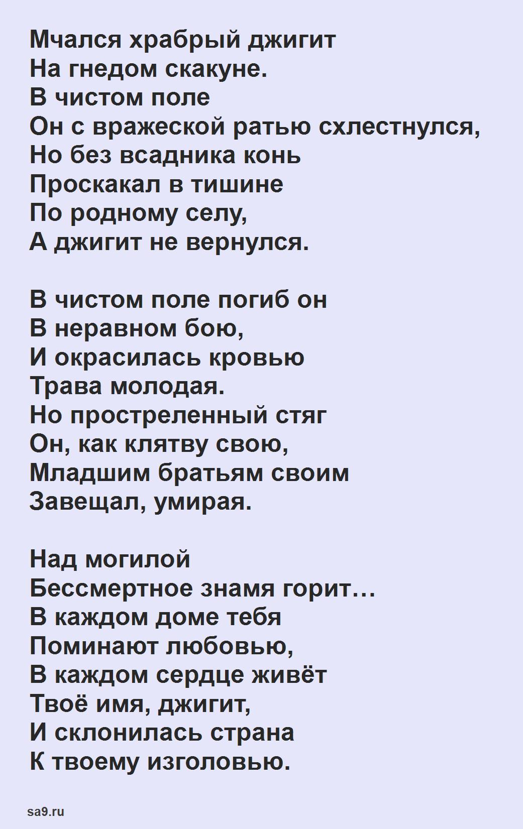 Муса Джалиль стихи для детей - Песня о храбром джигите