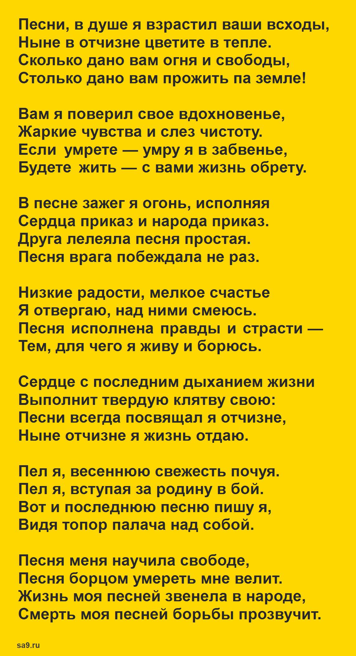 Муса Джалиль стихи, песни - Мои песни