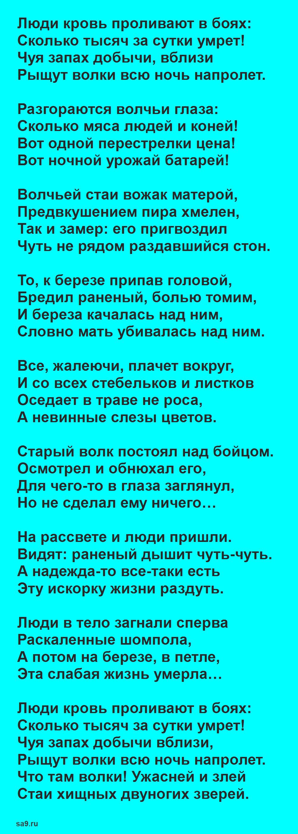 Муса Джалиль Волки стих