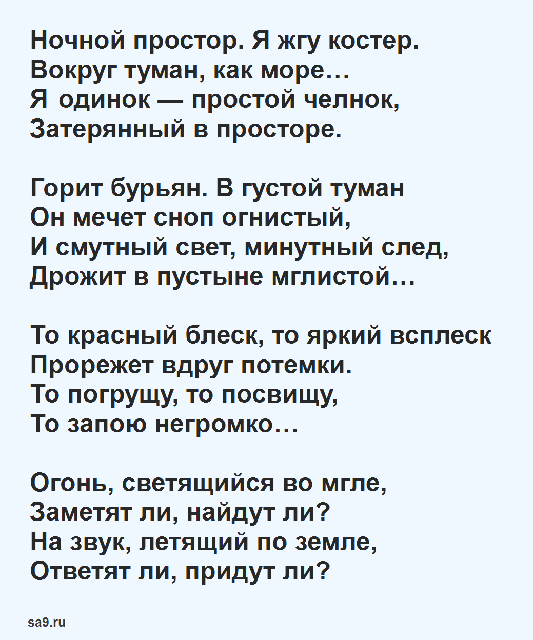Легкие стихи Мусы Джалиля - Одинокий костер