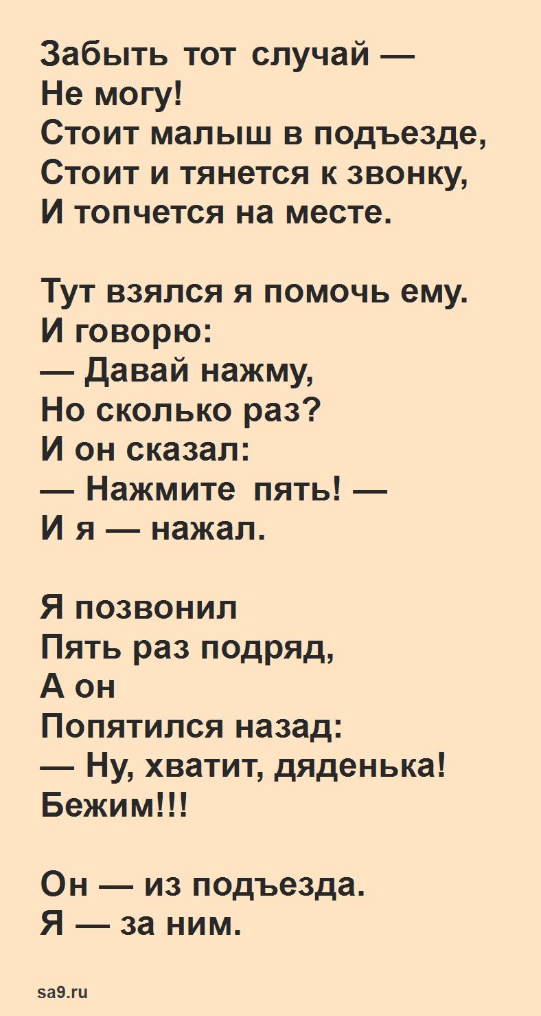 Муса Джалиль стихи 20 строк - Случай в подъезде
