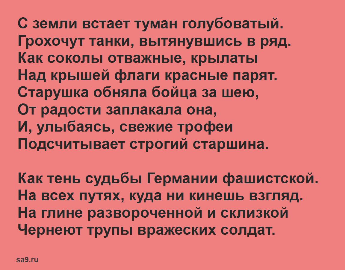 Муса Джалиль стихи - Победа