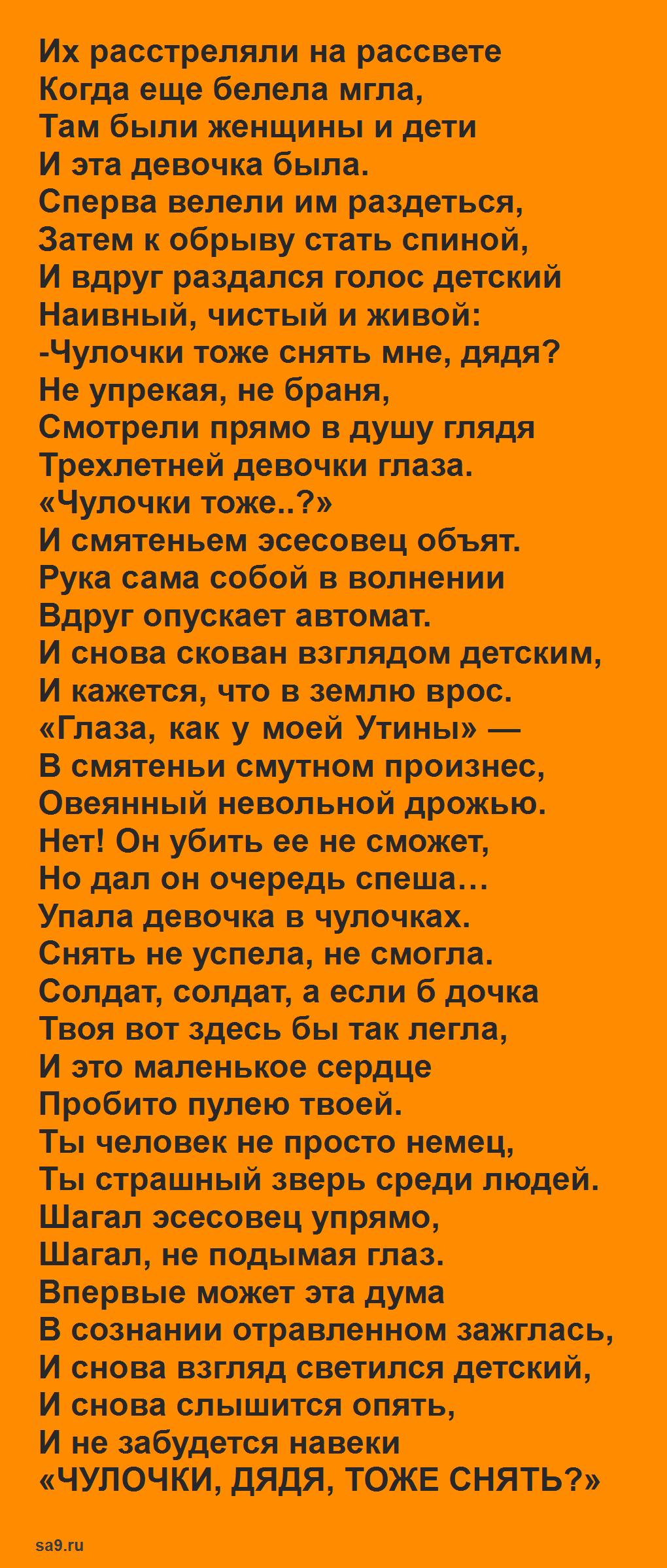 Чулочки - Муса Джалиль стих