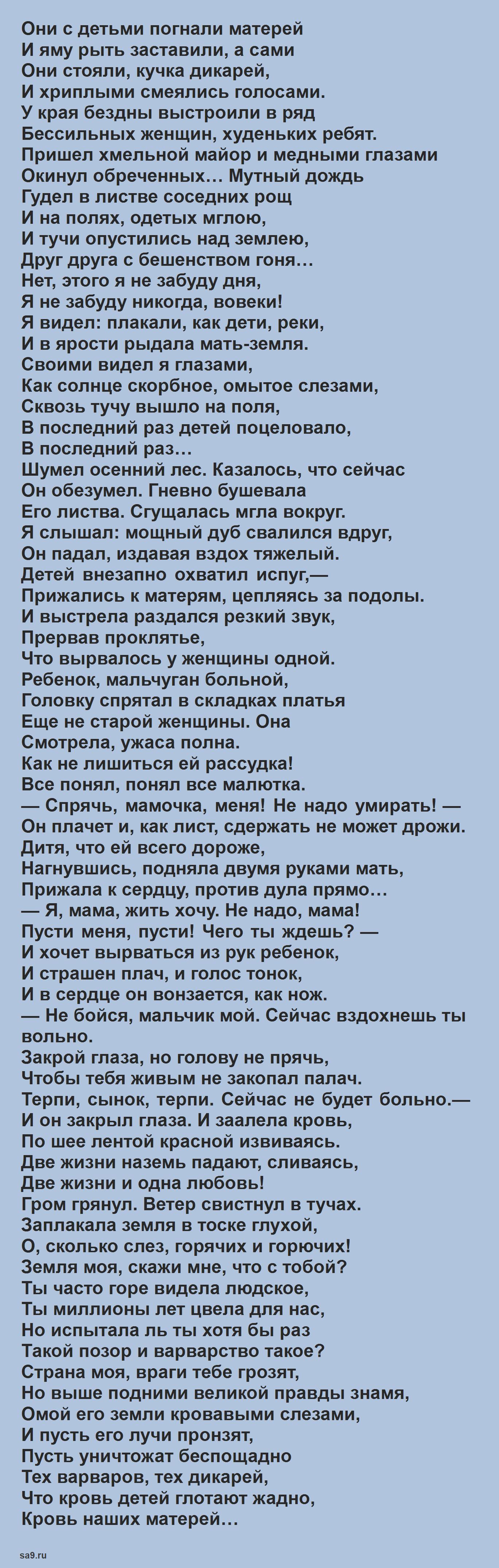 Стих Варварство Муса Джалиль
