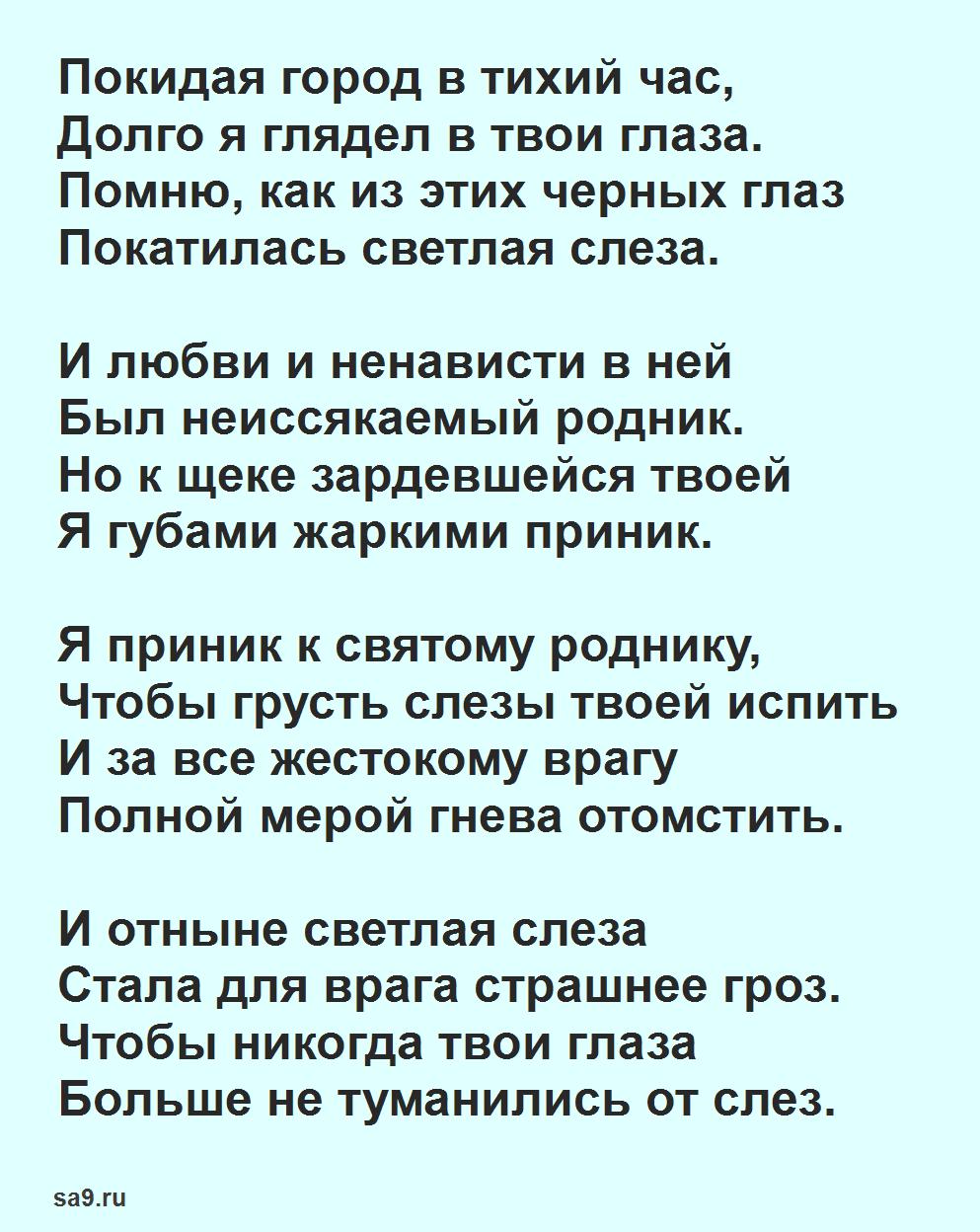 Муса Джалиль стихи на русском языке - Слеза, которые легко учатся