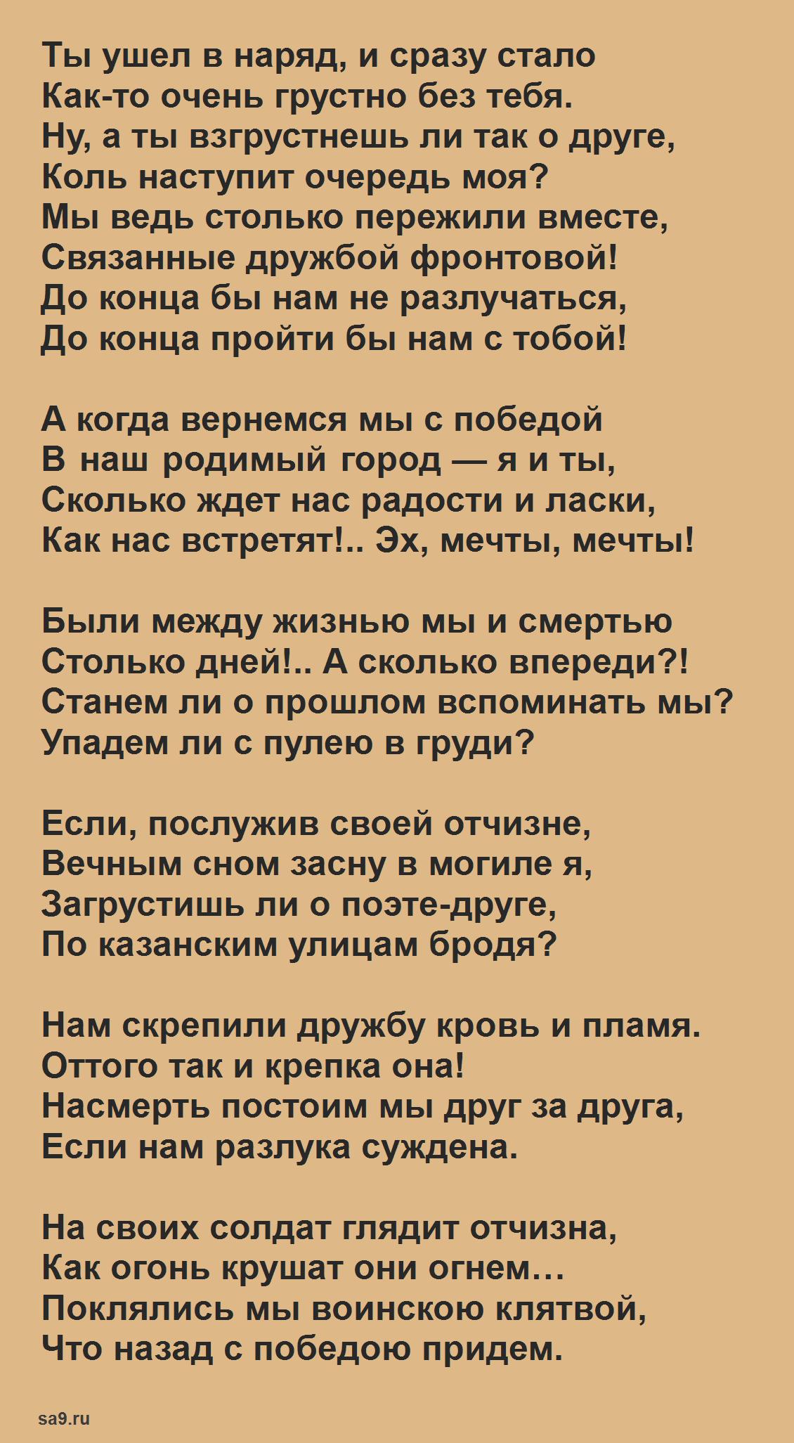 Муса Джалиль стихи о войне - На память другу