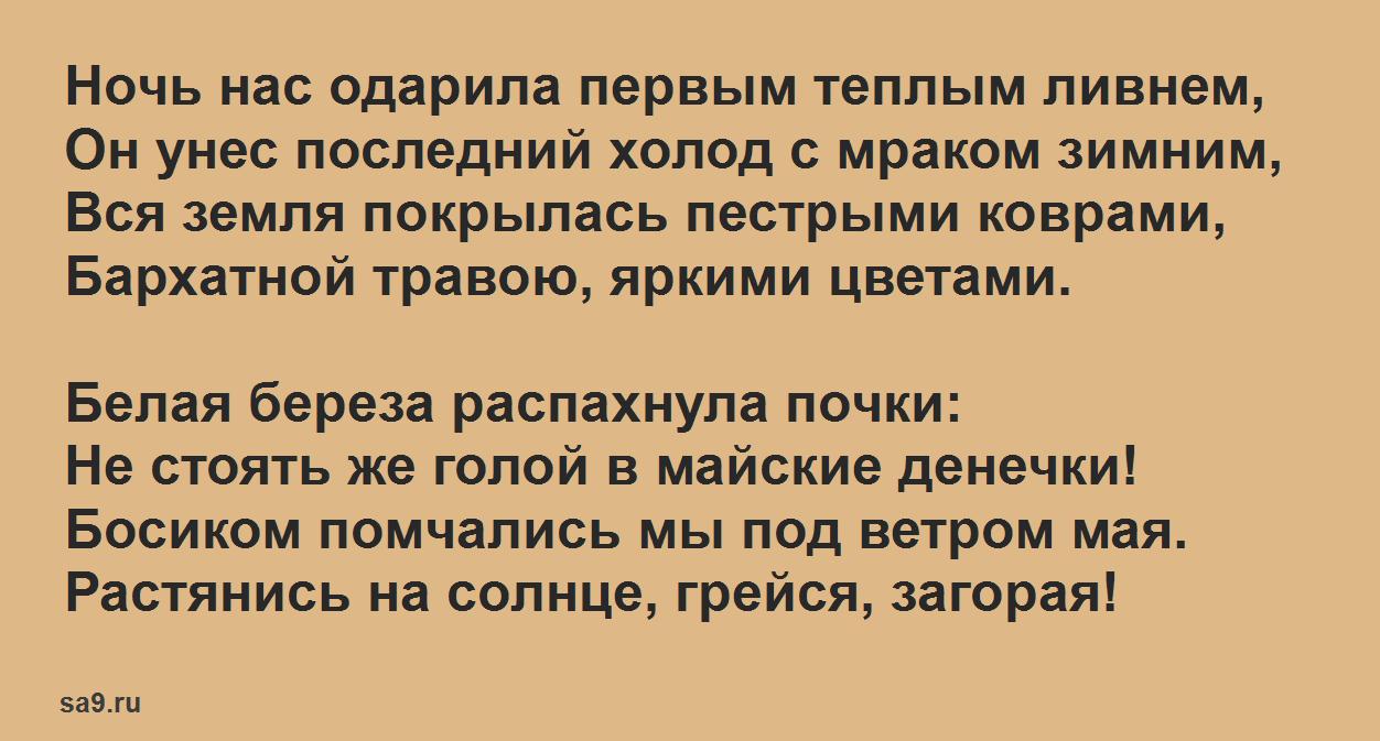 Муса Джалиль короткие стихи - Май