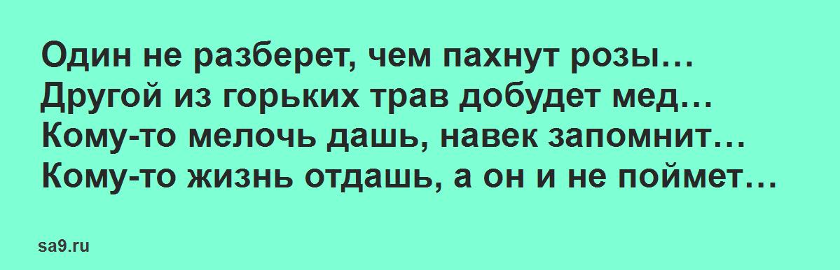 Стихи Омара Хайяма о мудрости