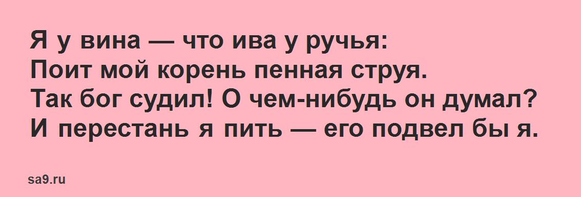 Омар Хайям стихи - Вино