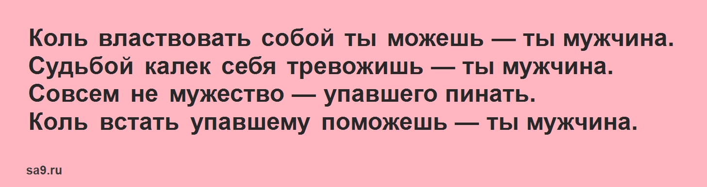 Стихи Хайяма о мужчине