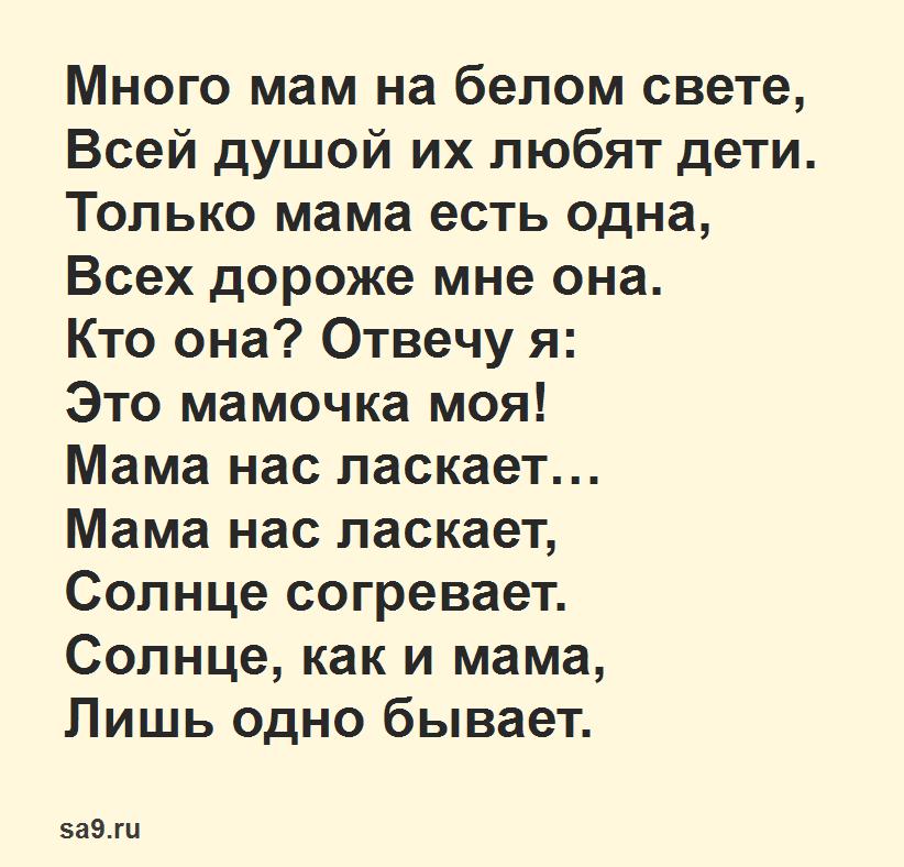 Ребенку 4 года стихи маме - Про Маму