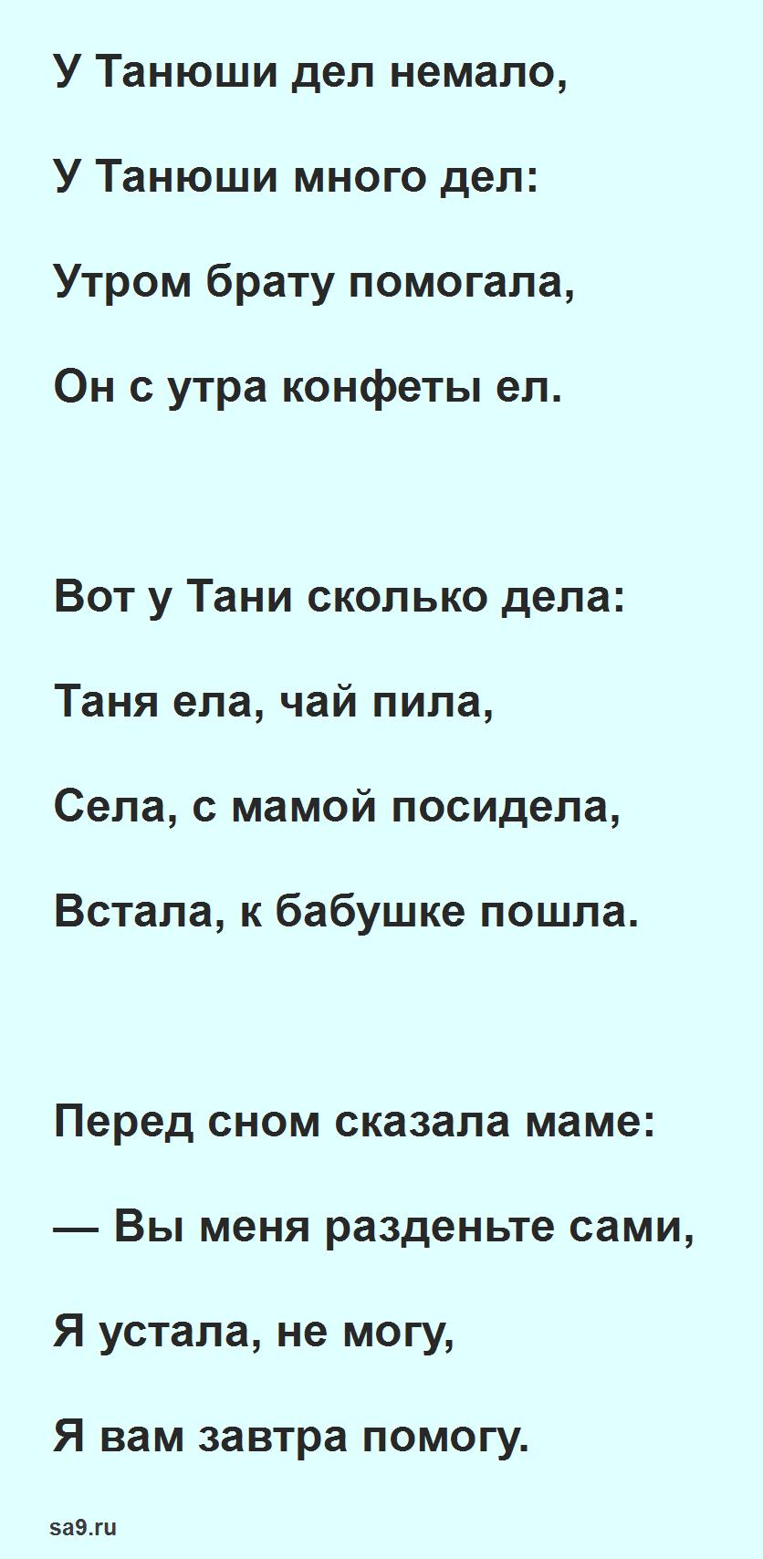 Стихи Барто для детей 4 года - Помощница