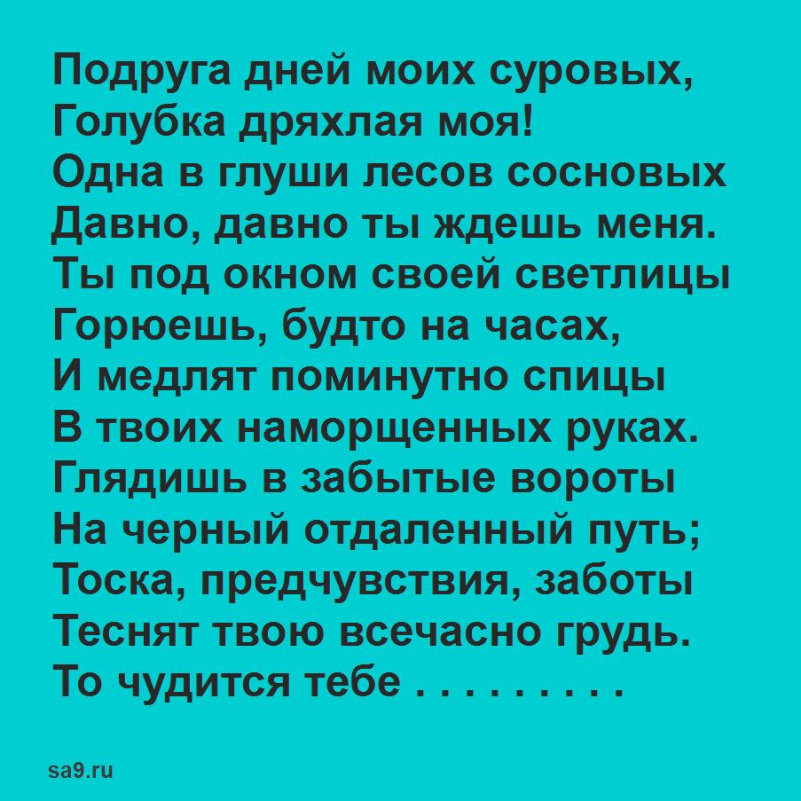 Стихи Пушкина для детей 4 лет - Няне