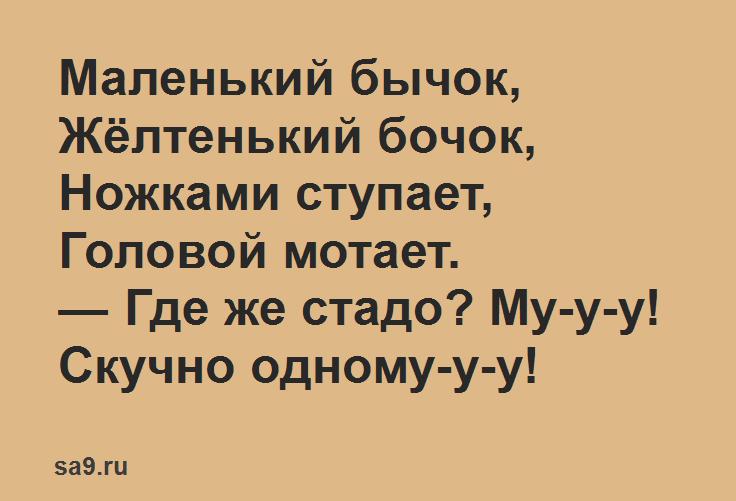 Стихи для детей 4 лет - Бычок, Валентин Берестов