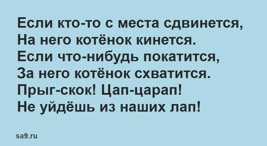 Короткие стихи для детей 4 лет - Котенок, Валентин Берестов