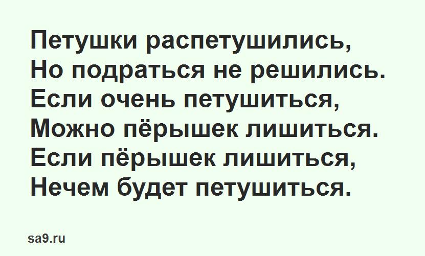 Стихи детям красивые 4 года - Петушки, Валентин Берестов