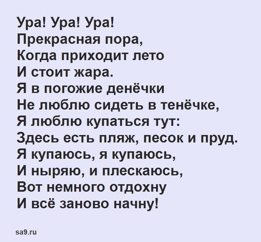Детские стихи для детей 5 лет, Луканова