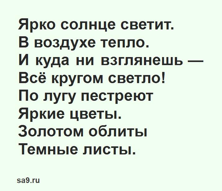Стихи для детей 4 - 5 лет короткие, Суриков